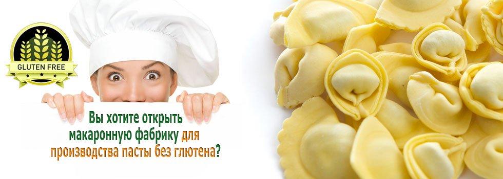 Свежая паста без глютена?